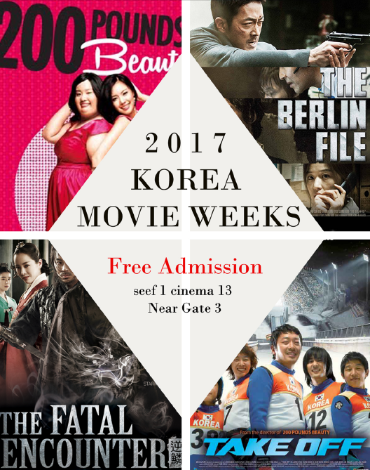 2017 KOREA MOVIE WEEKS