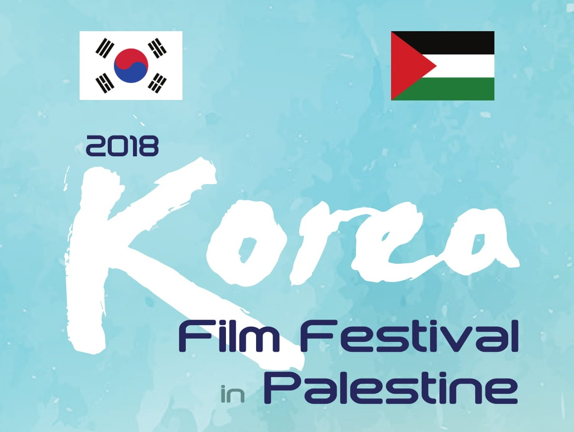 The opening of 2018 Korea Film Festival in Palestine