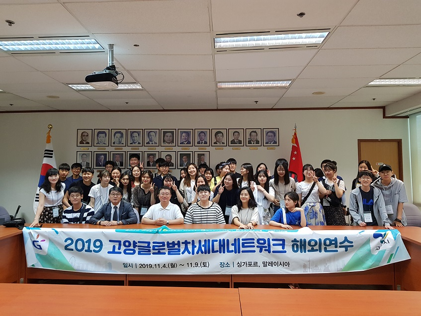 Lecture for the Goyang Global Next-Generation Network (GGG) students