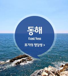동해 East Sea 표기의 정당성>