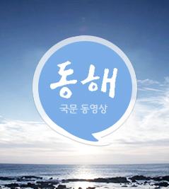 동해 국문 동영상