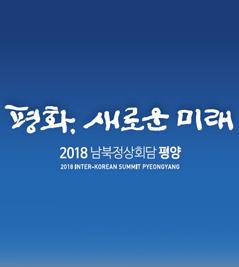 2018 남북정상회담 평양