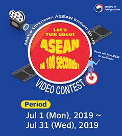 2019 Ministry of Foreign Affairs ASEAN Video Contest
