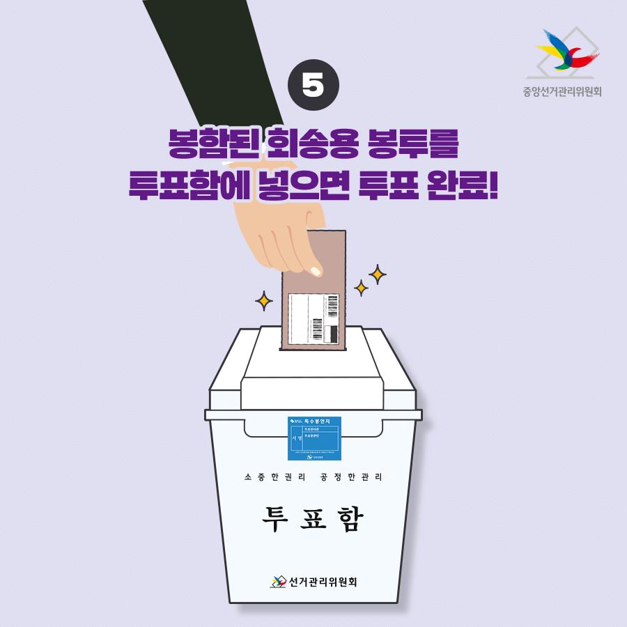 재외선거 투표방법 안내