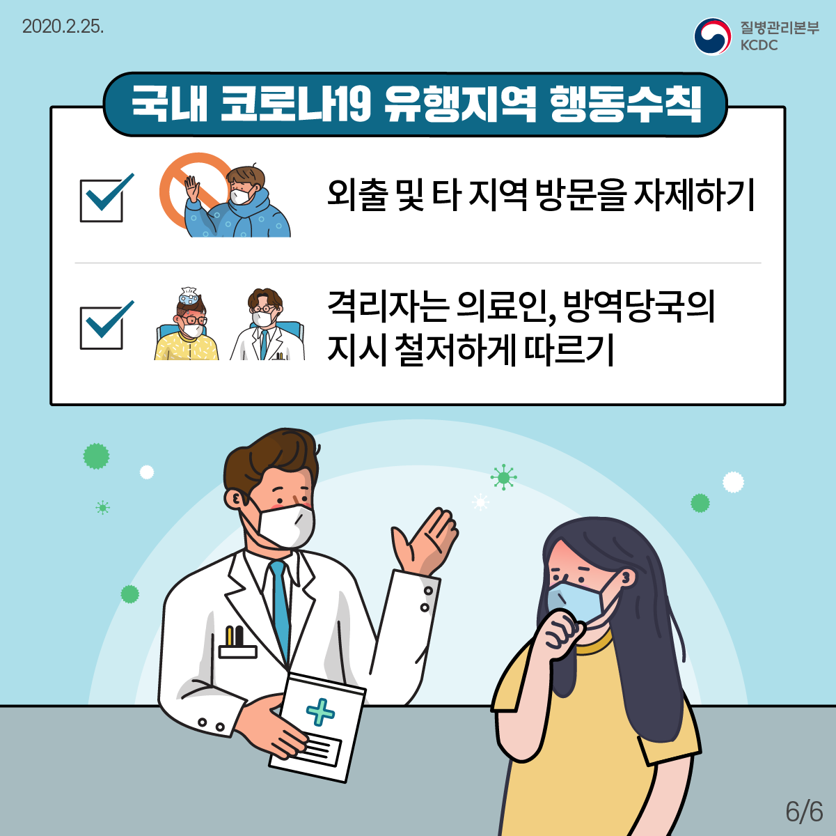 국민예방행동수칙(카드뉴스)_6