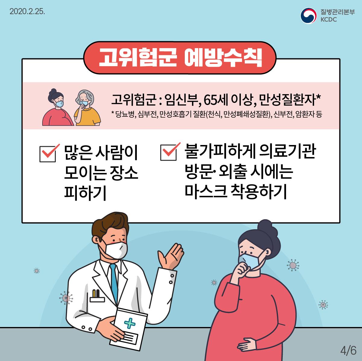 국민예방행동수칙(카드뉴스)_4