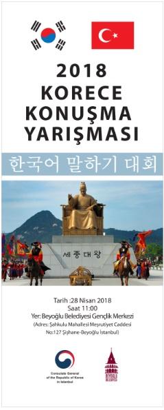 2018 한국어 말하기 대회