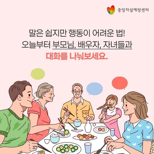 가족을 지키는 대화