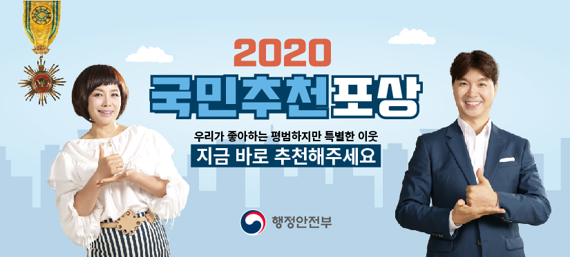 2020 국민추천포상」안내 상세보기|공지사항주 시드니 대한민국 총영사관