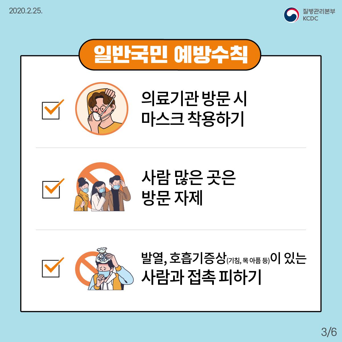국민예방행동수칙(카드뉴스)_3