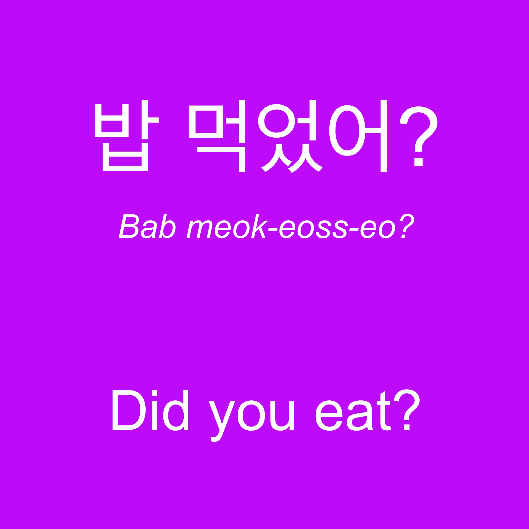 """Say It With Rice A Quick Guide To Useful Korean Food Phrases And What They Really Mean ̃ì""""¸ë³´ê¸° Citizen Journalistsembassy Of The Republic Of Korea To Norway"""